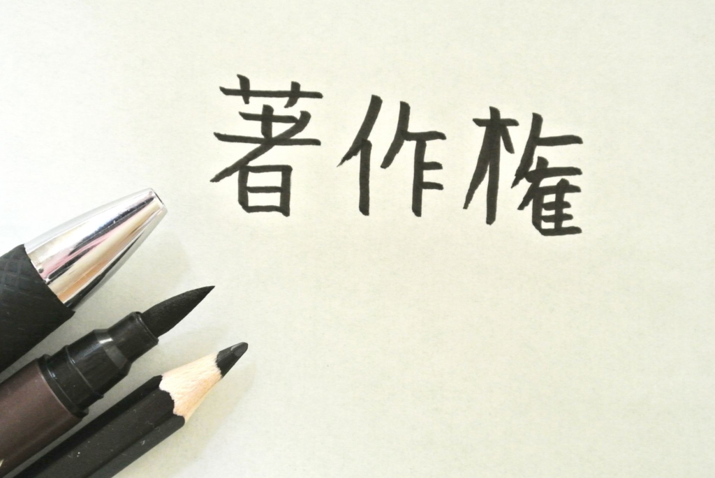 引用の正しい書き方と注意点
