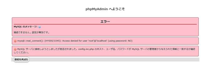 XAMPP-MySQLパスワード設定方法