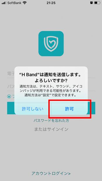 スマートウォッチアプリHband通知許可