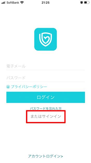 スマートウォッチアプリHbandインストール方法サインイン