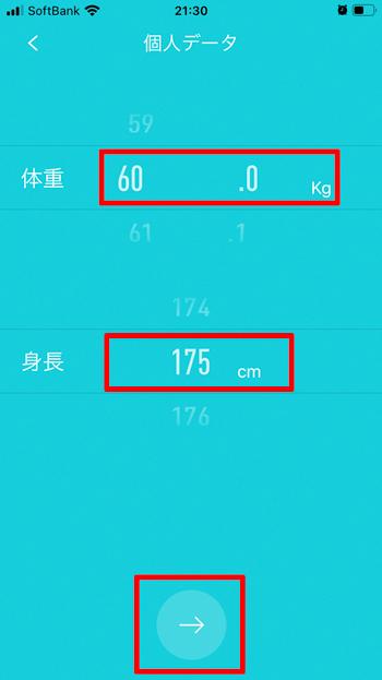 Hband体重と身長