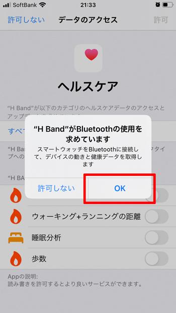 HbandのBluetooth使用許可