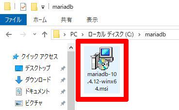 MariaDBインストールファイル