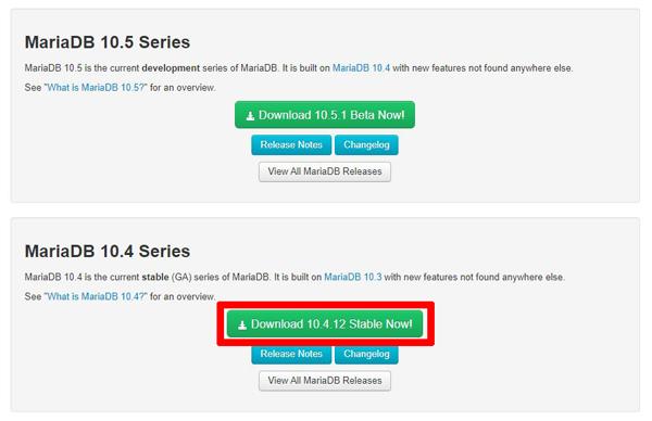 安定版MariaDBのダウンロード