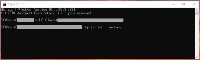 Laravelバージョン確認コマンド入力