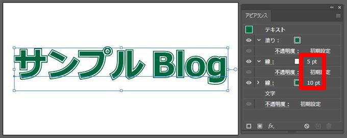 アピアランスパネル文字の枠を調整