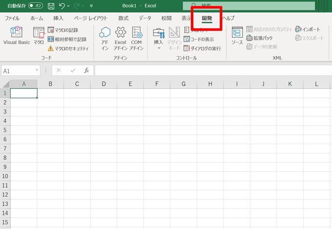 Excel開発メニュー