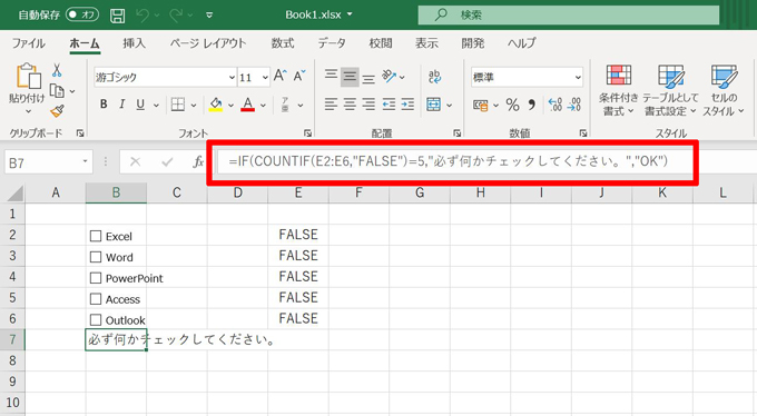 IF関数とCOUNTIF関数
