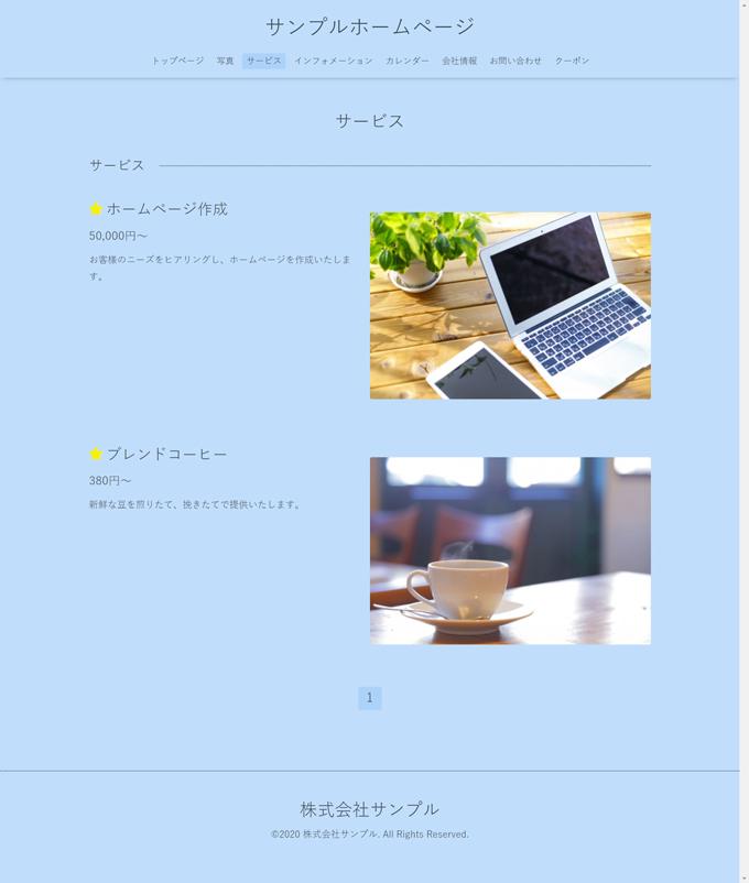 Goope(グーペ)サービスページサンプル