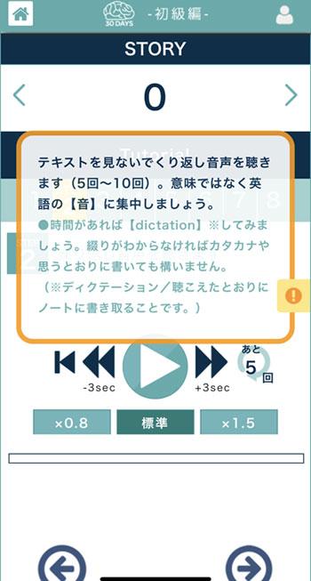 30日間英語脳育成プログラムSTEP2