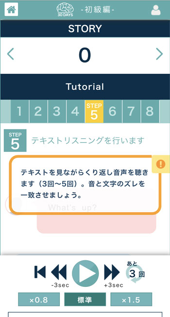 30日間英語脳育成プログラムSTEP5