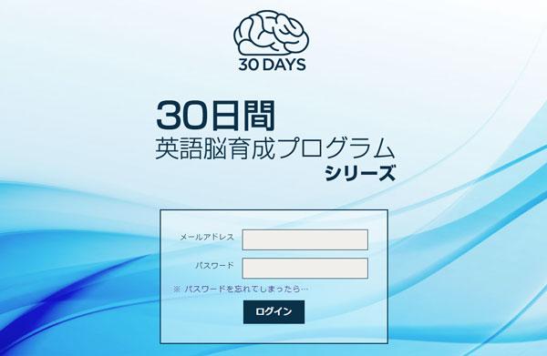 30日間英語脳育成プログラム