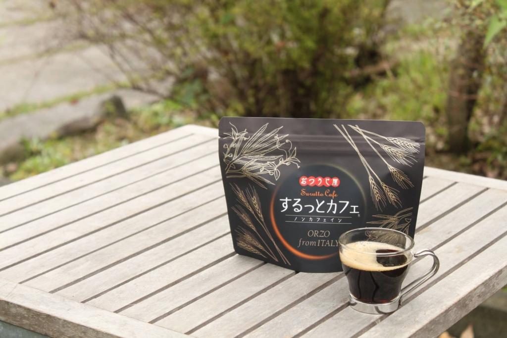 するっとカフェ